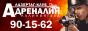 Незабываемый лазерный пейнтбол на день рождения ребенка на adrenalin39.ru!