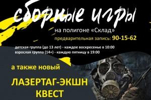 Сборные игры каждую пятницу в 19:00 (14+)