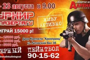 2й Ежегодный Областной Турнир по Лазертагу !!!